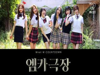 [방과 후 활동 특집] '엠카극장' 여자친구 - 열대야