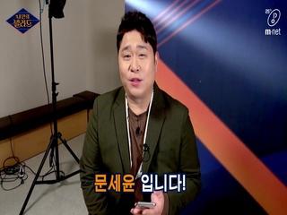 ★깜짝공개★ 댓글 읽어주는 발라더_문세윤