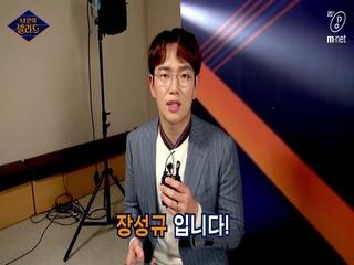 ★깜짝공개★ 댓글 읽어주는 발라더_장성규