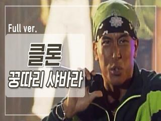 [희귀자료] 클론 '꿍따리 샤바라' @1996년 Go m.net Go | 퀴음사 화요일 저녁 8시 본방송