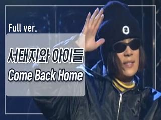 [희귀자료] 서태지와 아이들 'Come Back Home' @1995년 쇼!뮤직탱크 | 퀴음사 화요일 저녁 8시 본방송