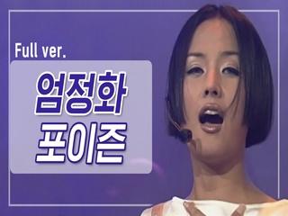 [희귀자료] 엄정화 '포이즌' @1998년 쇼!뮤직탱크 | 퀴음사 화요일 저녁 8시 본방송