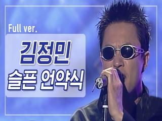 [희귀자료] 김정민 '슬픈 언약식' @1996년 Go m.net Go | 퀴음사 화요일 저녁 8시 본방송