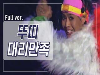 [희귀자료] 뚜띠 '대리만족' @1997년 쇼!뮤직탱크 | 퀴음사 화요일 저녁 8시 본방송