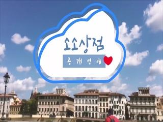 공개연애 (Teaser)