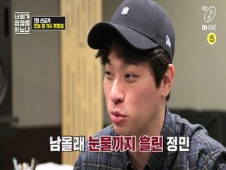 [7회/선공개] 배우 박정민을 울게 한 촬영 비하인드! (feat. 쇼미는 쇼미) I 오늘 밤 11시 본/방/사/수
