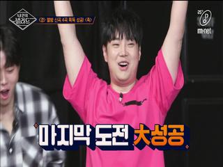 [9회] ★경★ 초보 발라더 앨범 신곡 4곡 획득 성공 ★축★
