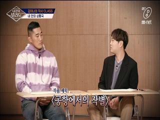 [9회] '공항에서의 작별' 내 안의 상황극 Scene #1 김동현 & 유재환
