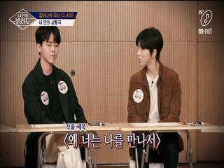 [9회] '왜 너는 나를 만나서' 내 안의 상황극 Scene #2 윤현민 & 주우재