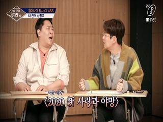 [9회] '2020 新 사랑과 야망' 내 안의 상황극 Scene #3 문세윤 & 장성규