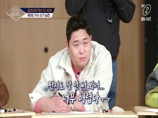 [9회] '내발라 백일장 Start' 갓이나의 작사 수업 제3장, 가사 쓰기 실전