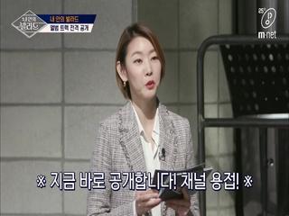 [9회] '솔로? 듀엣?' 초보 발라더들의 운명이 걸린 트랙리스트 구성 공개!