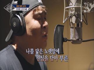 [9회] '나를 닮은 노랫말' 꾹꾹 눌러 담는 인간 문세윤의 진심