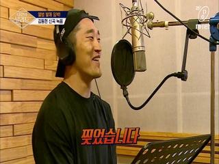 [9회] '노래 부를 맛이 난다' 칭찬에 잇몸 만개한 김동현 ^___^