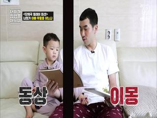 [7회] 단체곡 1절 첫 주자(아니 부자) 무웅 X 시온의 일상