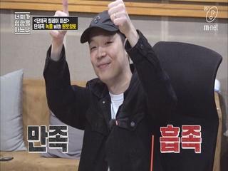 [7회] (팔로알토 쌍따봉bb) 아재래퍼 단체곡 미션 녹음 현장