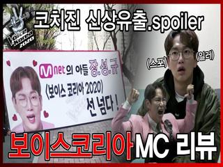 ★보코2020 MC 선넘규 등판★ 저세상 텐션 포스터 촬영 현장 리뷰!!