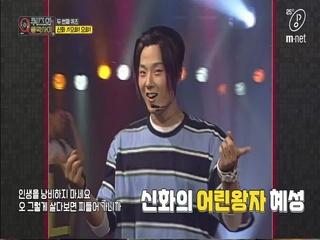 [4회/희귀자료] '여섯 악동' 신화 '으쌰! 으쌰!' @1998년 리듬천국