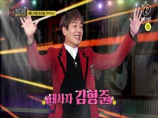 [5회/예고] 18년 만에 Mnet에 귀환! 태사자 김!형!준! | 4/28(화) 저녁 8시 본방사수