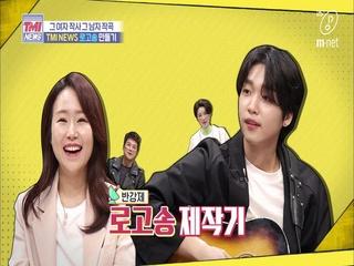 [38회] '갑자기 분위기 본업' 반강제 TMI NEWS 로고송 제작기