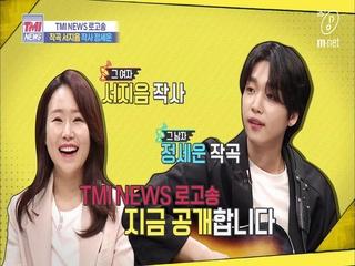 [38회] 싱어송라이돌 정세운님 & 히트곡 작사가 서지음님이 ★기부★하신 'TMI NEWS 로고송'