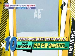 [38회] '찐 여동생 증언有' 가슴 아픈 이별 노래의 비하인드 스토리 '♬오랜 날 오랜 밤 - AKMU'