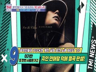 [38회] 이효리의 실화, 이기찬의 보이스에 박진영의 프로듀싱을 더하면?! '♬또 한번 사랑은 가고 - 이기찬'