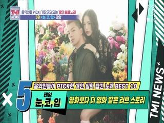 [38회] MV, 작사, 결혼까지, 이건 마치 한 편의 영화..! '♬눈, 코, 입 - 태양'