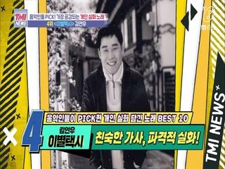 [38회] '유희열 스토리+윤종신 가사+김연우 보컬' 레전드들의 콜라보 완성 '♬이별택시 - 김연우'