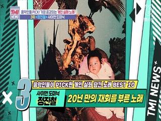 [38회] 잃어버린 가족도 찾아주는 음악의 힘! '♬정진철 - 사이먼 도미닉'