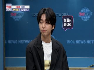 TMI NEWS 38화 정세운&서지음