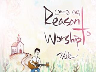 예배의 이유