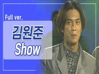 [희귀자료] 김원준 'Show' @1996년 <Go m.net Go> | 퀴음사 화요일 저녁 8시 본방송