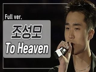 [희귀자료] 조성모 'To Heaven' @1998년 쇼!뮤직탱크 | 퀴음사 화요일 저녁 8시 본방송