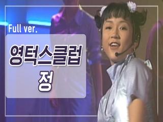 [희귀자료] 영턱스클럽 '정' @1996년 쇼!뮤직탱크 | 퀴음사 화요일 저녁 8시 본방송