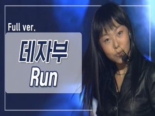 [희귀자료] 데자부 'Run' @2002년 쇼!뮤직탱크 | 퀴음사 화요일 저녁 8시 본방송
