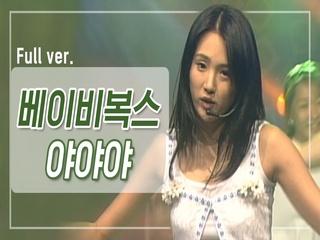 [희귀자료] 베이비복스 '야야야' @1998년 리듬천국 | 퀴음사 화요일 저녁 8시 본방송