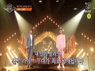[선공개/최종회] '첫발' 신곡 라이브 무대 최.초.공.개! 오늘 밤 9시 <내 안의 발라드>