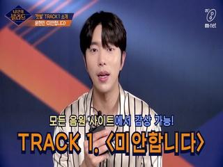 신인 발라더 윤현민이 직접 소개하는 ′첫발′ Track 1. ♬미안합니다 - 윤현민