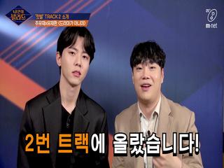 신인 발라더 주우재&유재환이 직접 소개하는 '첫발' Track 2. ♬드라마가 아니야 - 주우재&유재환