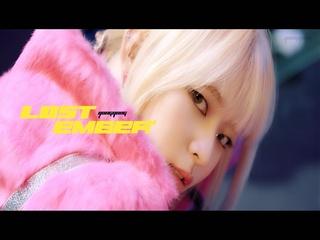 Lost Ember' (로스트엠버) (Teaser)