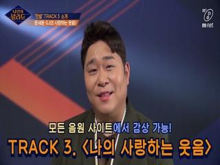 신인 발라더 문세윤이 직접 소개하는 '첫발' Track 3. ♬나의 사랑하는 웃음 - 문세윤
