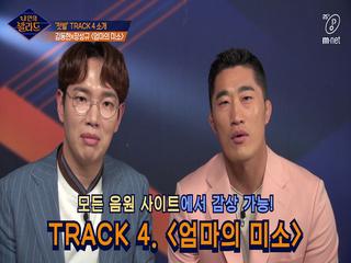 신인 발라더 김동현&장성규가 직접 소개하는 '첫발' Track 4. ♬엄마의 미소 - 김동현&장성규