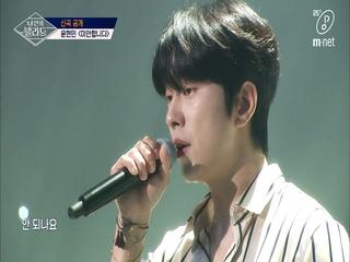 [최초공개] ♬미안합니다 - 윤현민ㅣ'첫발' Track. 1