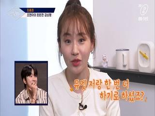 [최종회] '(짝)듀엣 한 번 더(짝)' 조현아의 든든한 감상평!