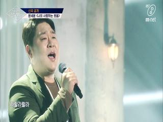 [최초공개] ♬나의 사랑하는 웃음 - 문세윤ㅣ'첫발' Track. 3