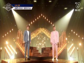 [최초공개] ♬엄마의 미소 - 김동현X장성규ㅣ'첫발' Track. 4