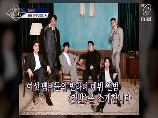 [최종회] '이거 실화..?!' 앨범 실물 영접하는 6인의 초보 발라더들