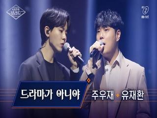 [풀버전] ♬드라마가 아니야 - 주우재X유재환ㅣ'첫발' Track. 2