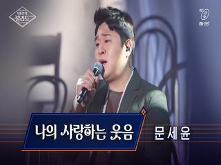 [풀버전] ♬나의 사랑하는 웃음 - 문세윤ㅣ'첫발' Track. 3